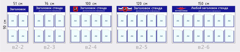 Размеры типовых стендов с карманами А4 вертикальными в два ряда