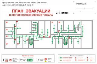 план эвакуации пр