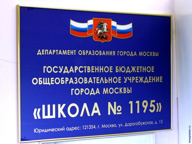 Вывески с гербом Москвы и флаг